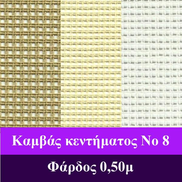 Καμβάς κεντήματος Νο8 Φ0,50μ