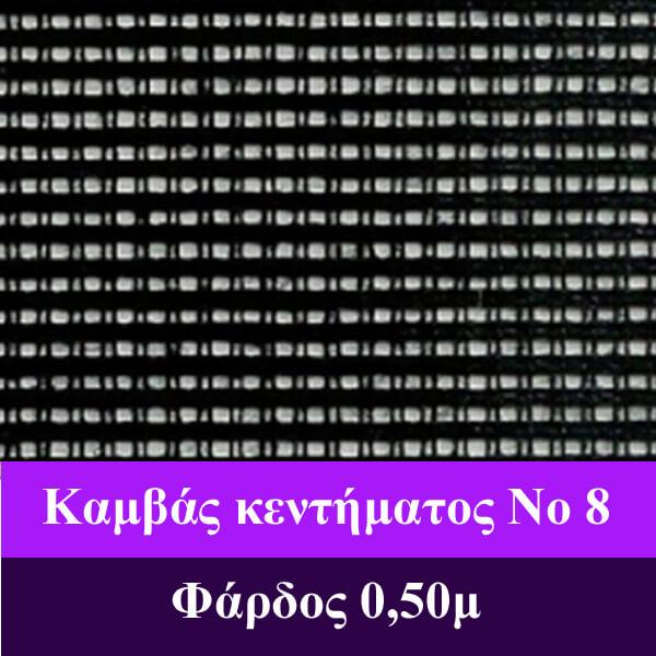 Καμβάς κεντήματος Νο8 Φ0,50μ μαύρος