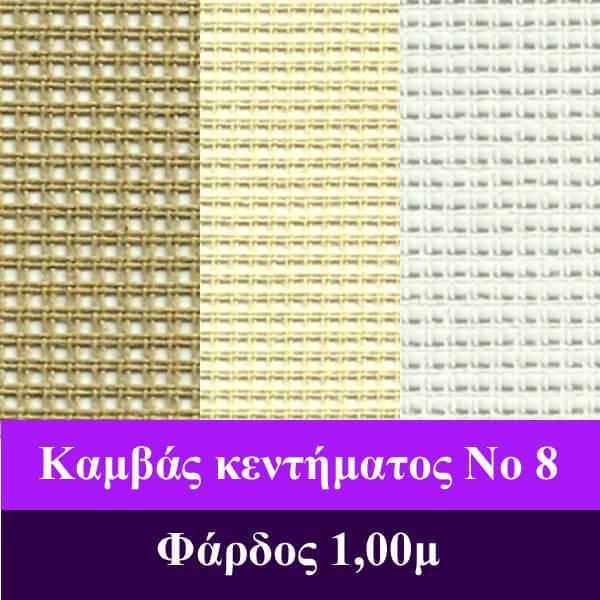 Καμβάς κεντήματος Νο8 Φ1,00μ