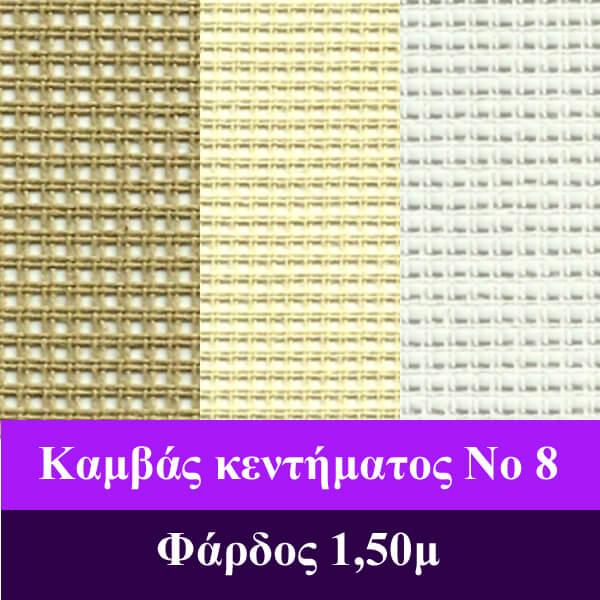 Καμβάς κεντήματος Νο8 Φ1,50μ